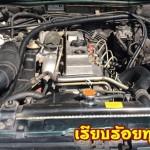 ติดแก๊ส ดีเซล MITSUBISHI L200-STRADA GRANDIS 4DR G-CAB GLS 2.8 ระบบกึ่งหัวฉีด เนียน แรง ประหยัด สะพานพระนั่งเกล้า