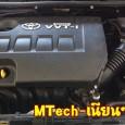 Toyota Altis 1.6 ติดแก๊สหัวฉีด […]