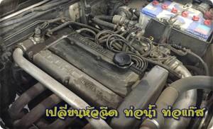 Ramintha install gas lpg 4