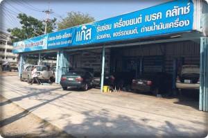 suphan install gas lpg 16