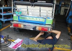 suphan install gas lpg 30