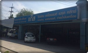 ติดแก๊ส สุพรรณบุรี  install gas lpg 10