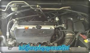 เปลี่ยนท่อระบบแก๊ส 2