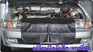 เปลี่ยนหม้อต้มแก๊ส 5