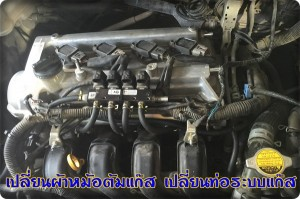 เปลี่ยนหม้อต้ม เปลี่ยนท่อระบบแก๊ส 3