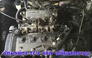 เปลี่ยนหม้อต้ม เปลี่ยนท่อระบบแก๊ส 8