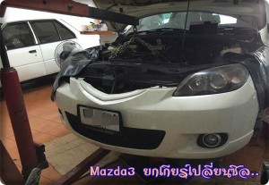 Mazda3 ยกเกียร์ 2