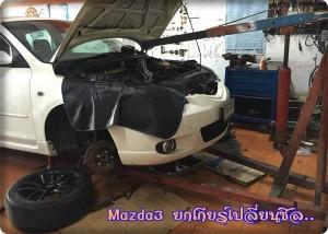 Mazda3 ยกเกียร์ 3
