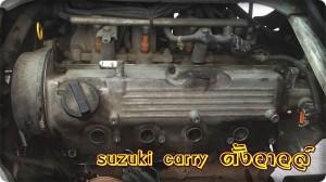suzuki carry ตั้งวาวล์-1