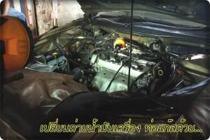 ซ่อมรถ Honda 3