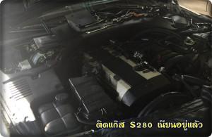 Benz S280 ติดแก๊สหัวฉีด 2
