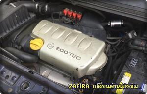 zafira หม้อต้ม 1