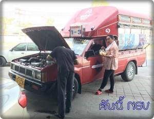 ซ่อมรถ Mitsu 2