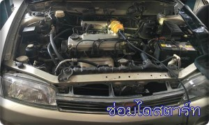 ซ่อมรถ Mitsu 4