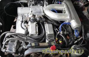เปลี่ยนท่อระบบแก๊ส 4