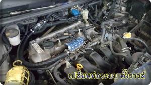 เปลี่ยนท่อระบบแก๊ส 6