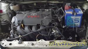 เปลี่ยนท่อระบบแก๊ส 7