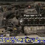 ซ่อมระบบแก๊ส ระบบน้ำมัน SAAB เปลี่ยงยางครอบฝาวาวล์ Honda civic ที่ปทุมธานี