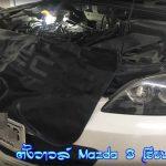 ตั้งวาวล์ Mazda 3 เครื่อง 2000 เปลี่ยนถัง 76 ลิตร Honda accord