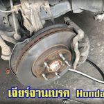 ตั้งวาวล์ Honda crv เปลี่ยนสายพาน Mazda 2 น้ำมันโซล่ารั่ว Landrover ปทุมธานี
