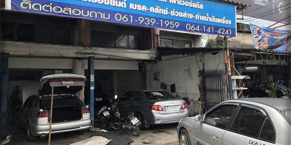 ซ่อมรถ saab c9000 ติดแก๊ส AC เ […]