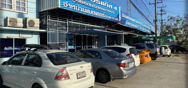 ซ่อมรถยนต์สุพรรณบุรี ลูกค้าแน่ […]
